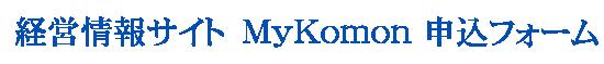 経営情報サイト MyKomon 申込フォーム