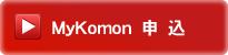 MyKomon 申込