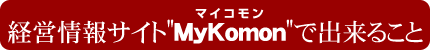 経営情報サイトMyKomon(マイコモン)で出来ること